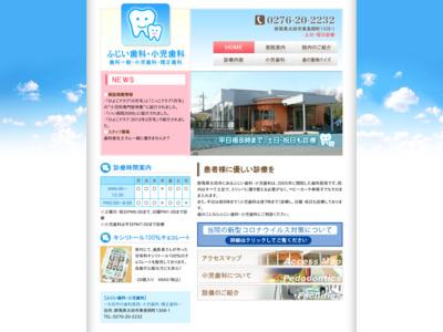 ふじい歯科小児歯科(太田市)
