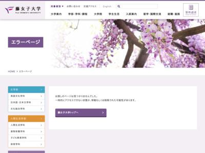 http://www.fujijoshi.ac.jp/dept/child