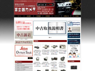 http://www.fujikoshi-camera.com