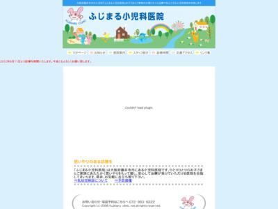 ふじまる小児科医院(藤井寺市)