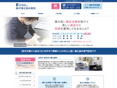 藤村矯正歯科医院