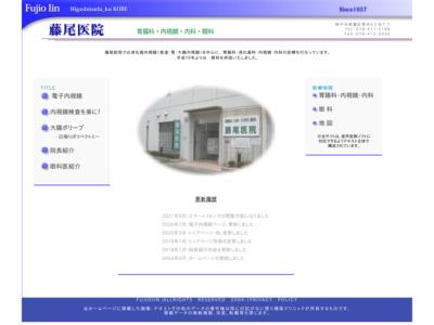 藤尾医院(神戸市東灘区)