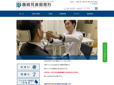 藤崎耳鼻咽喉科(大阪市中央区)