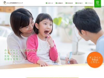 ふじしま耳鼻咽喉科クリニック(神戸市長田区)