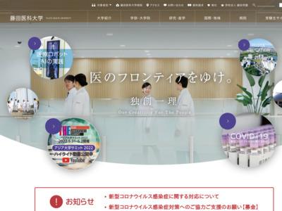 http://www.fujita-hu.ac.jp/index.html