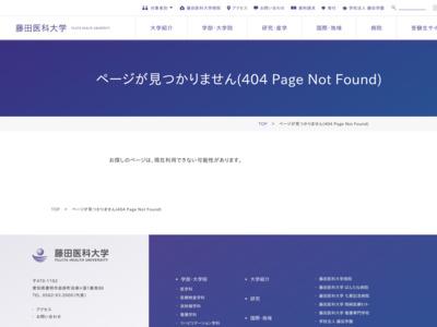 http://www.fujita-hu.ac.jp/shokai/index.html