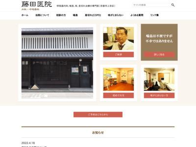 藤田医院(京都市上京区)