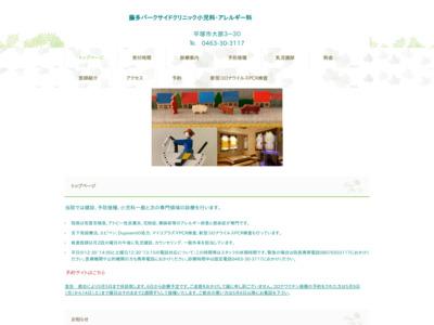 藤多パークサイドクリニック(平塚市)