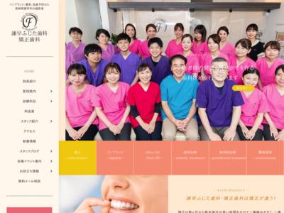 長崎県諌早市のインプラント専門 ふじた歯科
