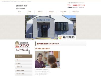 藤田歯科医院(直方市)