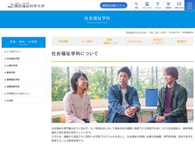 http://www.fuksi-kagk-u.ac.jp/faculty/social/