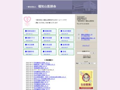 福知山医師会の医療機関情報