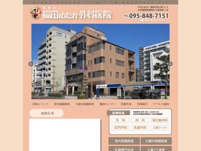 福田ゆたか外科医院(長崎市)