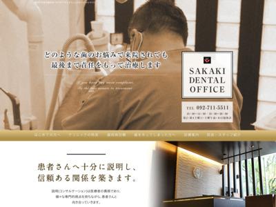さかきデンタルオフィス(福岡市中央区)