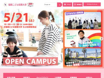 http://www.fukuoka-kodomo.ac.jp/