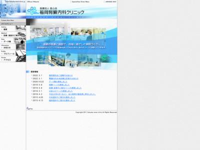 福岡腎臓内科クリニック(福岡市中央区)
