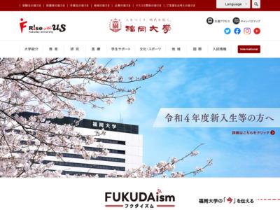 http://www.fukuoka-u.ac.jp/