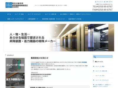 石川製作所