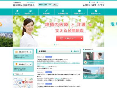 福岡県私設病院協会の医療機関情報