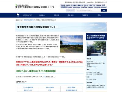 東京都立中部総合精神保健福祉センター
