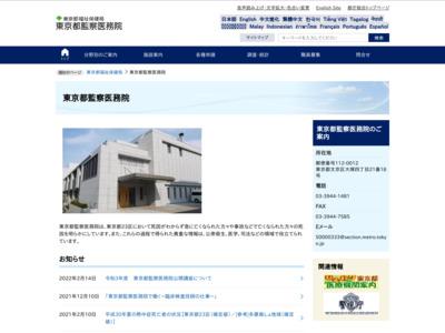 東京都監察医務院