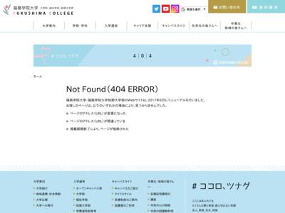 http://www.fukushima-college.ac.jp/index.html