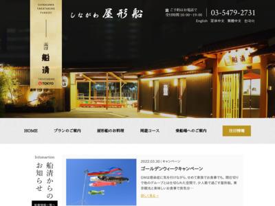 屋形船・東京・宴会・クルージング