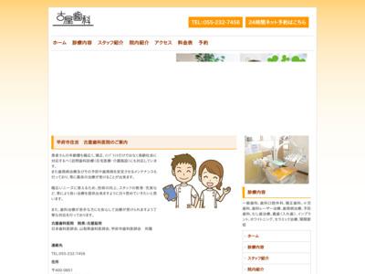 古屋歯科医院(甲府市)
