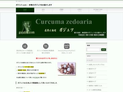 奇跡の薬草「ガジュツ」- 歯周病・胃潰瘍等に!