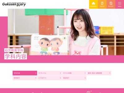 http://www.gakusen.ac.jp/t/jyukensei/gakka/yo/