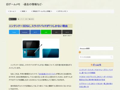 http://www.gamememo.com/2011/09/11/nintendo-3ds-analog-1/