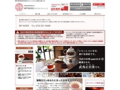 中国岩茶 神戸岩茶荘