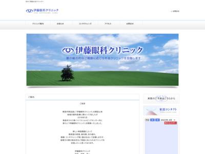 伊藤眼科クリニック(青森市)