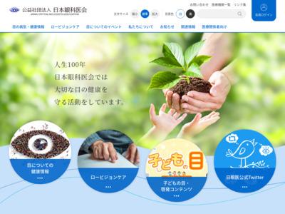 社団法人日本眼科医会