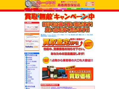 http://www.garage-depo.co.jp/
