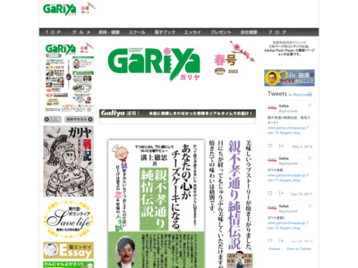 Net Magazine Gariya