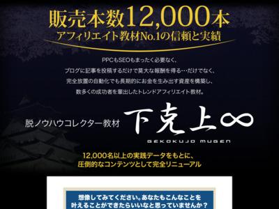 http://www.gekokujo.info/