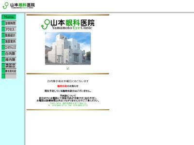 山本眼科医院(神戸市西区)