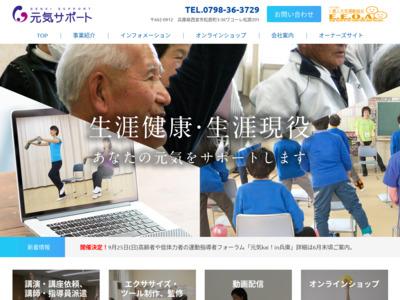 1億人元気運動協会