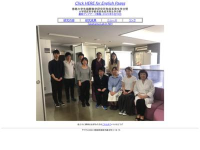 徳島大学ゲノム機能研究センター遺伝子実験施設