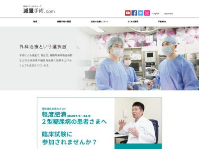 減量手術.com