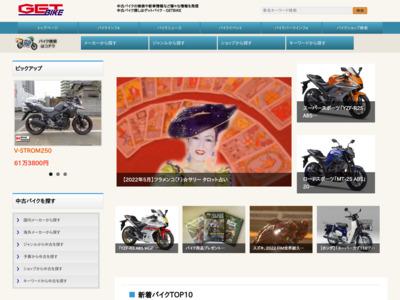 関西バイク情報誌ゲットバイク