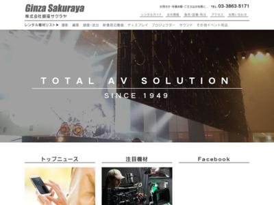 http://www.ginzasakuraya.com