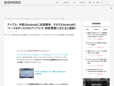 http://www.gizmodo.jp/2011/09/apple-claims-android-started-with-them.html
