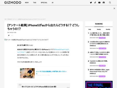http://www.gizmodo.jp/2011/09/au_iphone_questionnaire.html