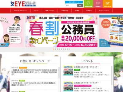 公務員試験予備校/通信講座 EYE