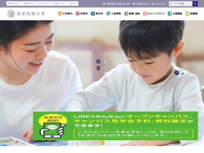 http://www.glory-shoei.ac.jp/tandai/index.html