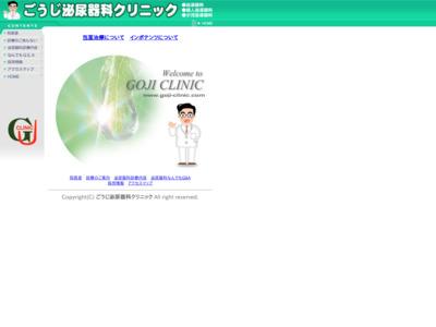 ごうじ泌尿器科クリニック(豊中市)