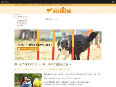 グッド・ドッグ〜ナチュラルペットフード〜