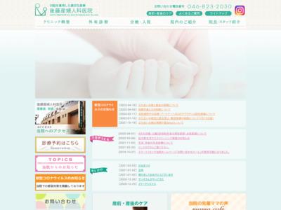 後藤産婦人科医院(横須賀市)